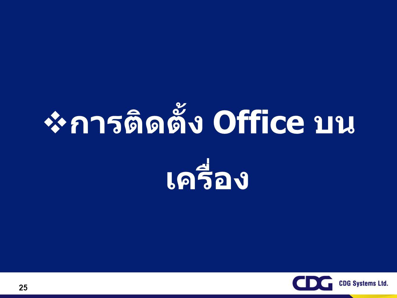 25  การติดตั้ง Office บน เครื่อง