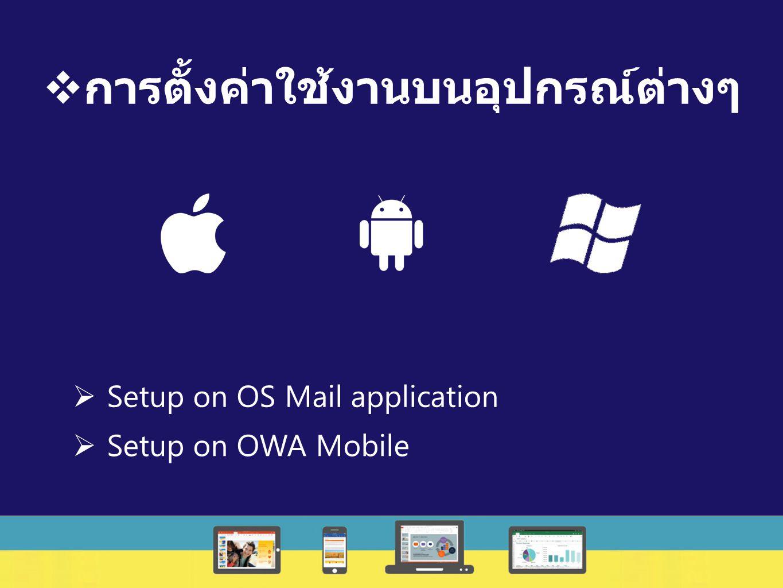 29  การตั้งค่าใช้งานบนอุปกรณ์ต่างๆ  Setup on OS Mail application  Setup on OWA Mobile