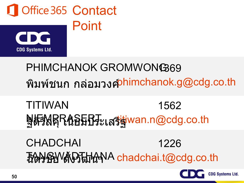 50 PHIMCHANOK GROMWONG phimchanok.g@cdg.co.th 1369 TITIWAN NIEMPRASERT titiwan.n@cdg.co.th 1562 CHADCHAI TANGWADTHANA chadchai.t@cdg.co.th 1226 พิมพ์ช