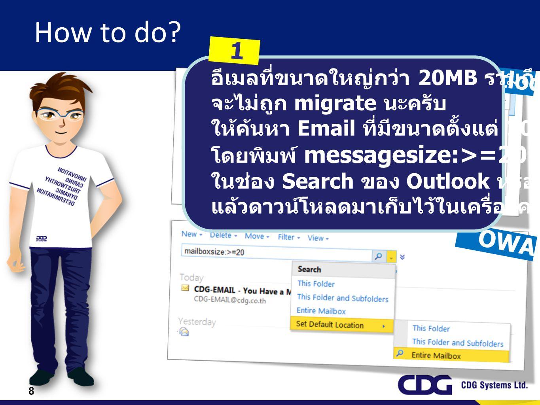 8 How to do? Outlook OWA อีเมลที่ขนาดใหญ่กว่า 20MB รวมถึงไฟล์แนบ จะไม่ถูก migrate นะครับ ให้ค้นหา Email ที่มีขนาดตั้งแต่ 20 MB ขึ้นไป โดยพิมพ์ message