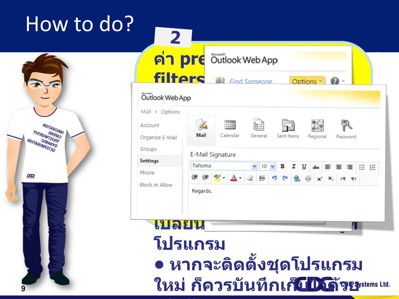 9 How to do? Outlook ค่า preferences, email filters, และ signatures ใน OWA ค่าต่างๆเหล่านี้จะไม่ถูก migrate ไปที่ Office 365 อย่าลืมบันทึกไว้ด้วยนะครั