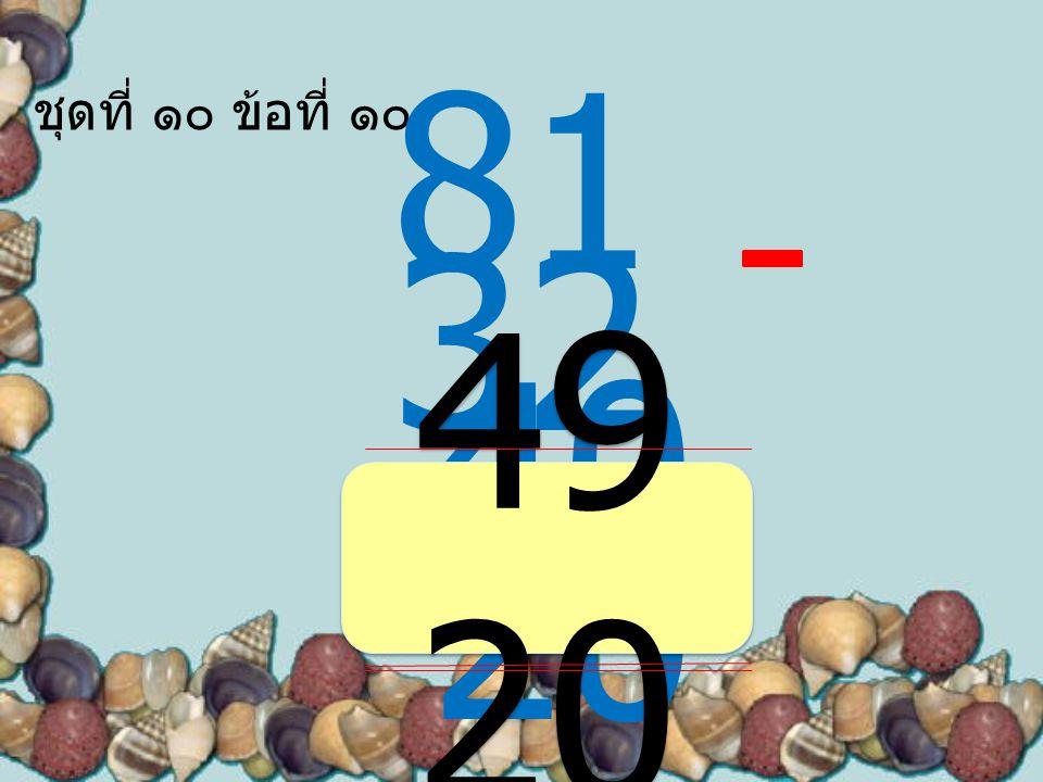 ชุดที่ ๑๐ ข้อที่ ๙ 63 60 55 00 86 0