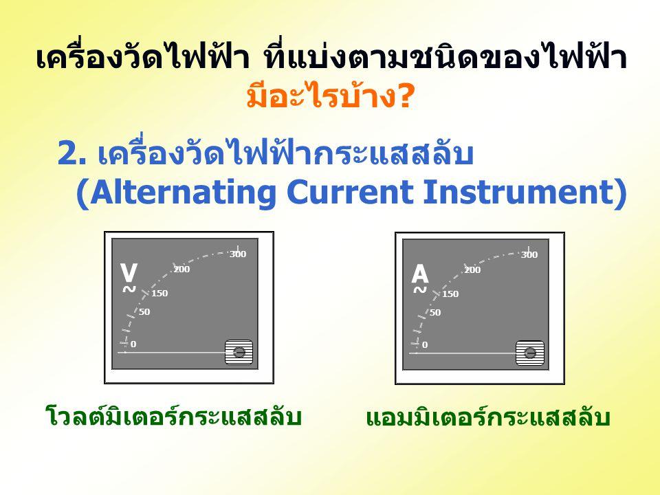 เครื่องวัดไฟฟ้า ที่แบ่งตามชนิดของไฟฟ้า มีอะไรบ้าง? 2. เครื่องวัดไฟฟ้ากระแสสลับ (Alternating Current Instrument) แอมมิเตอร์กระแสสลับ โวลต์มิเตอร์กระแสส