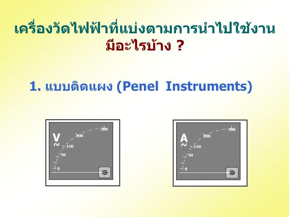 เครื่องวัดไฟฟ้าที่แบ่งตามการนำไปใช้งาน มีอะไรบ้าง ? A ~ 300 200 150 50 0 V ~ 300 200 150 50 0 1. แบบติดแผง (Penel Instruments)