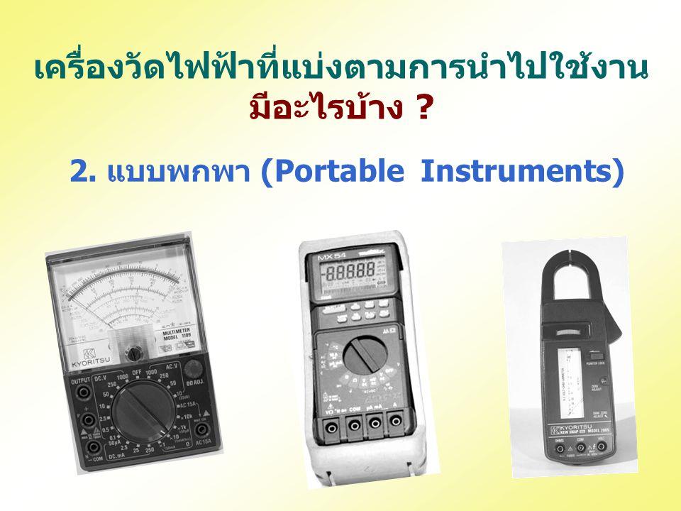 เครื่องวัดไฟฟ้าที่แบ่งตามการนำไปใช้งาน มีอะไรบ้าง ? 2. แบบพกพา (Portable Instruments)