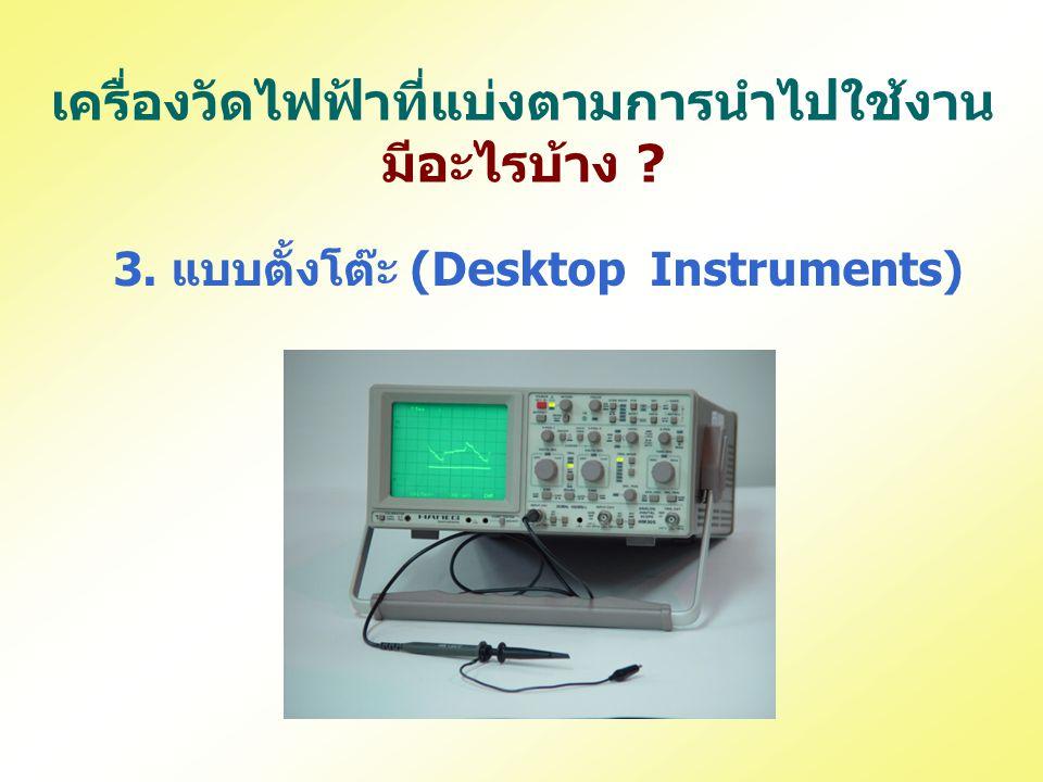 เครื่องวัดไฟฟ้าที่แบ่งตามการนำไปใช้งาน มีอะไรบ้าง ? 3. แบบตั้งโต๊ะ (Desktop Instruments)