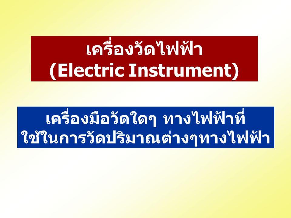 เครื่องวัดไฟฟ้า (Electric Instrument) เครื่องมือวัดใดๆ ทางไฟฟ้าที่ ใช้ในการวัดปริมาณต่างๆทางไฟฟ้า