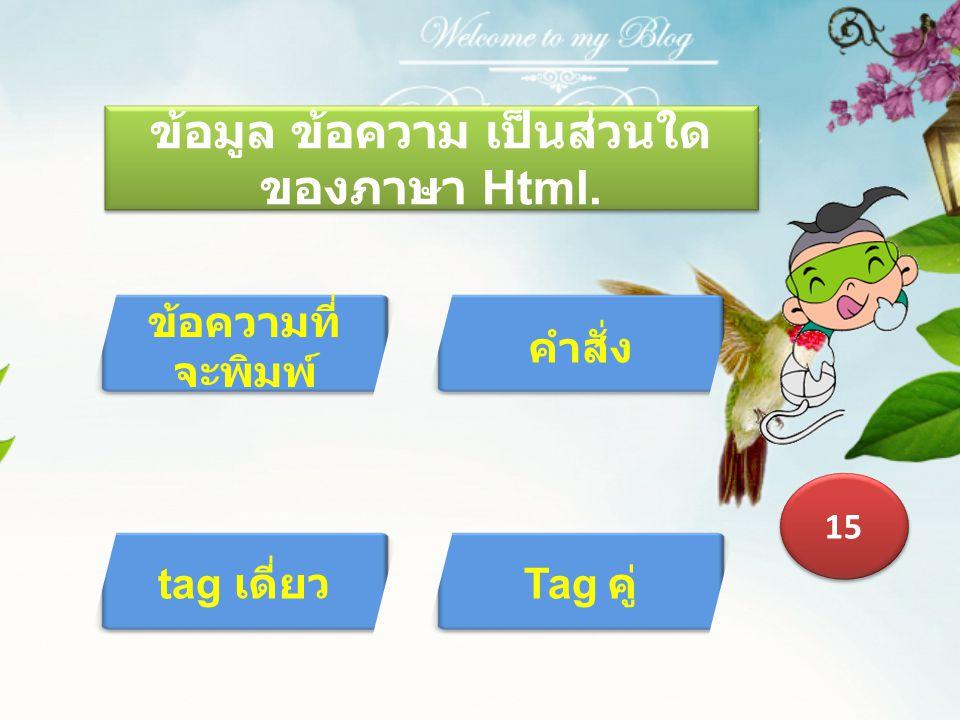 ข้อมูล ข้อความ เป็นส่วนใด ของภาษา Html. 15 ข้อความที่ จะพิมพ์ คำสั่ง tag เดี่ยว Tag คู่