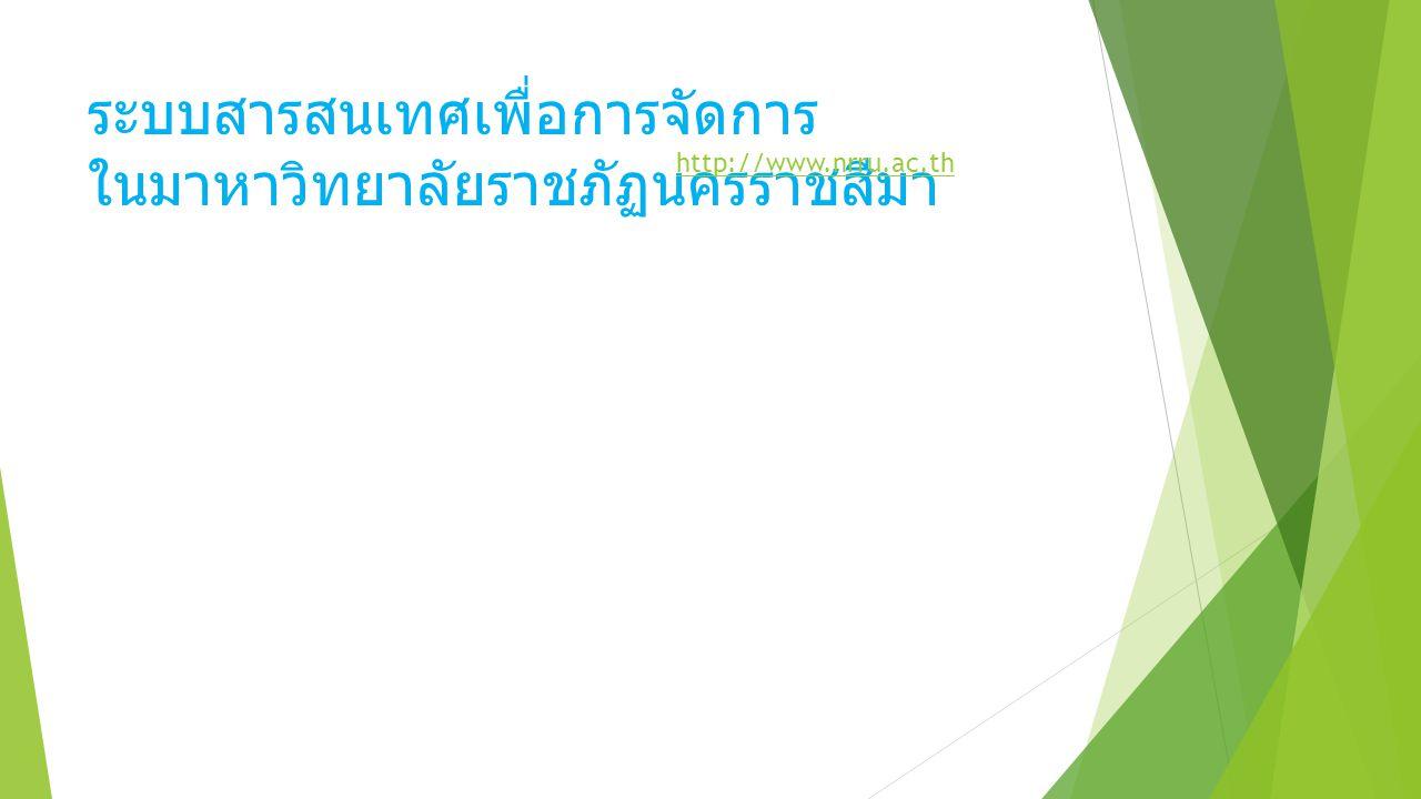 ระบบสารสนเทศเพื่อการจัดการ ในมาหาวิทยาลัยราชภัฏนครราชสีมา http://www.nrru.ac.th