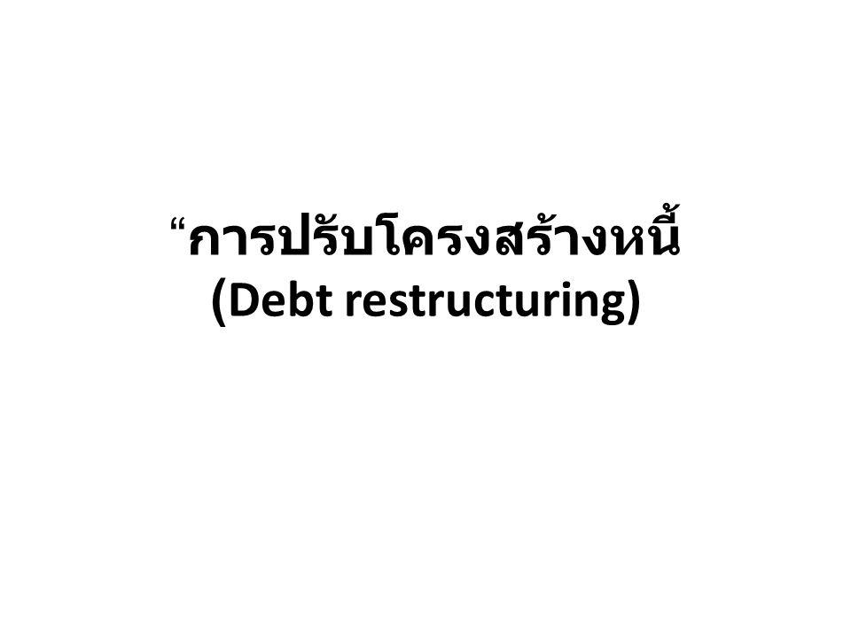 """"""" การปรับโครงสร้างหนี้ (Debt restructuring)"""