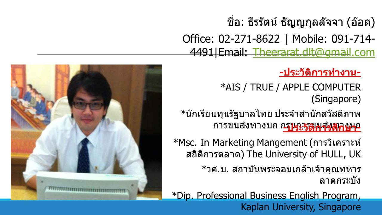 ชื่อ : ธีรรัตน์ ธัญญกุลสัจจา ( อ๊อด ) Office: 02-271-8622 | Mobile: 091-714- 4491|Email: Theerarat.dlt@gmail.comTheerarat.dlt@gmail.com - ประวัติการทำ