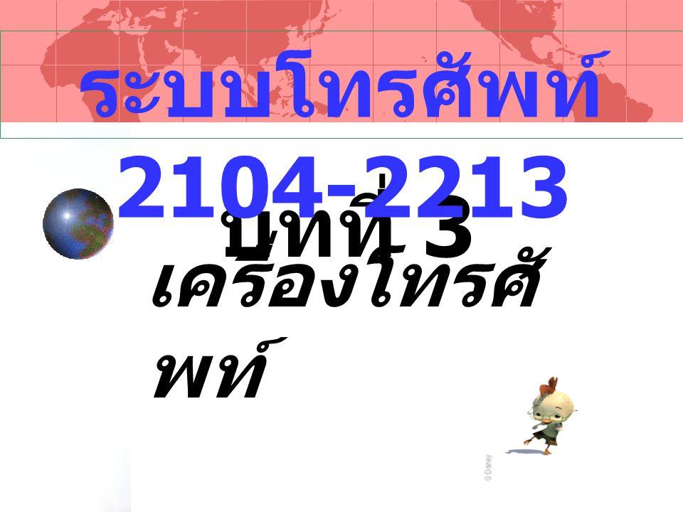 เครื่องโทรศั พท์ บทที่ 3 ระบบโทรศัพท์ 2104-2213