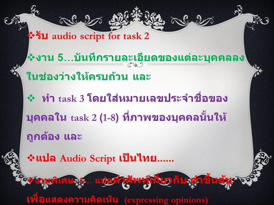  รับ audio script for task 2  งาน 5… บันทึกรายละเอียดของแต่ละบุคคลลง ในช่องว่างให้ครบถ้วน และ  ทำ task 3 โดยใส่หมายเลขประจำชื่อของ บุคคลใน task 2 (1-8) ที่ภาพของบุคคลนั้นให้ ถูกต้อง และ  แปล Audio Script เป็นไทย......