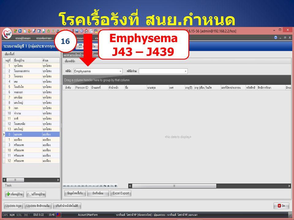 โรคเรื้อรังที่ สนย.กำหนด Emphysema J43 – J439 16
