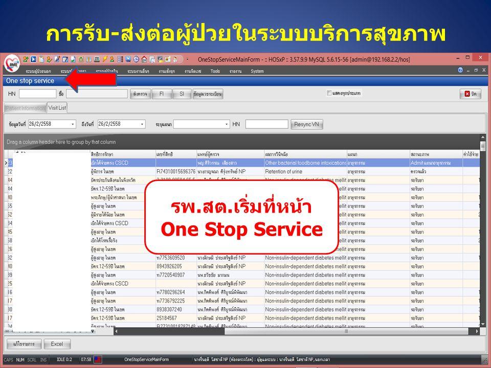 การรับ-ส่งต่อผู้ป่วยในระบบบริการสุขภาพ รพ.สต.เริ่มที่หน้า One Stop Service