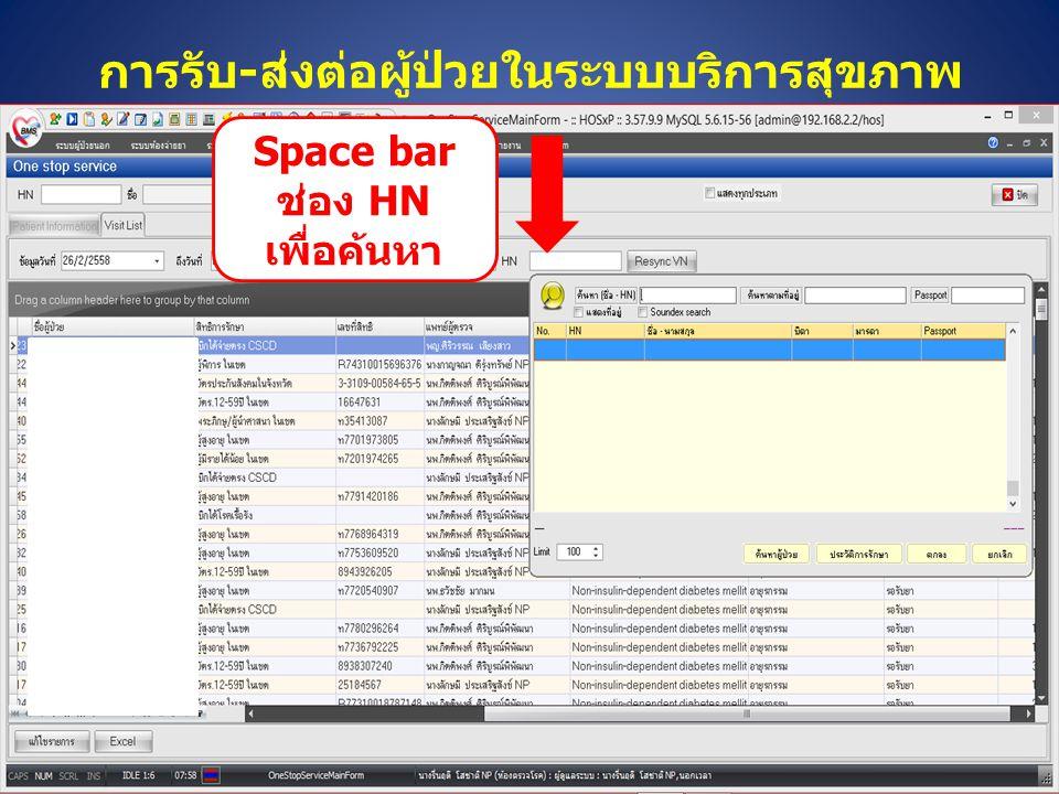 การรับ-ส่งต่อผู้ป่วยในระบบบริการสุขภาพ Space bar ช่อง HN เพื่อค้นหา
