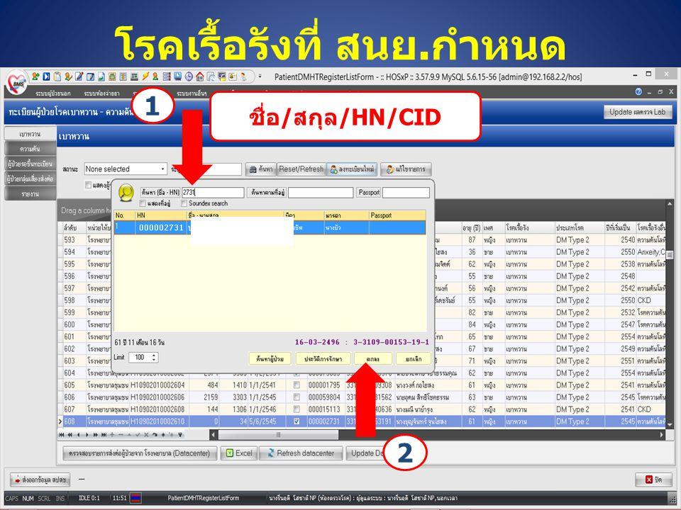 โรคเรื้อรังที่ สนย.กำหนด ชื่อ/สกุล/HN/CID 1 2
