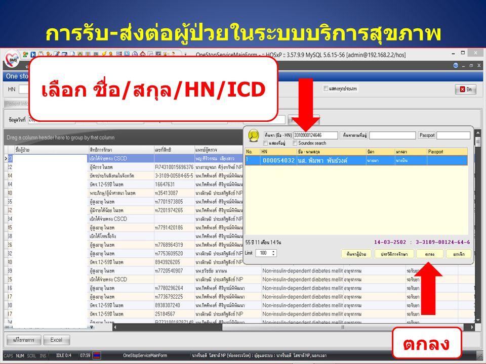 การรับ-ส่งต่อผู้ป่วยในระบบบริการสุขภาพ เลือก ชื่อ/สกุล/HN/ICD ตกลง