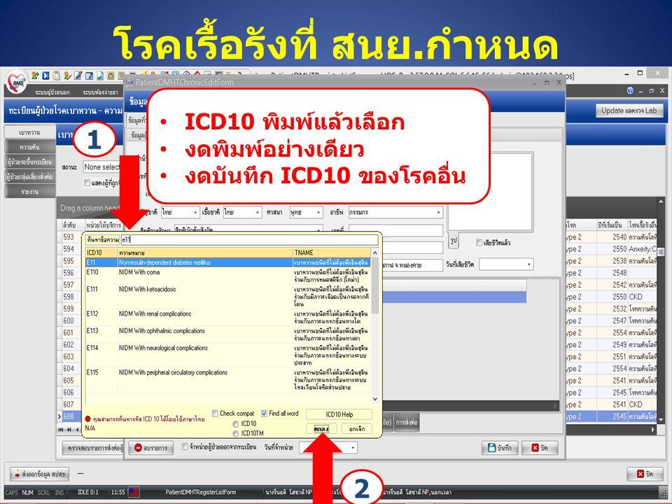 ICD10 พิมพ์แล้วเลือก งดพิมพ์อย่างเดียว งดบันทึก ICD10 ของโรคอื่น 1 2