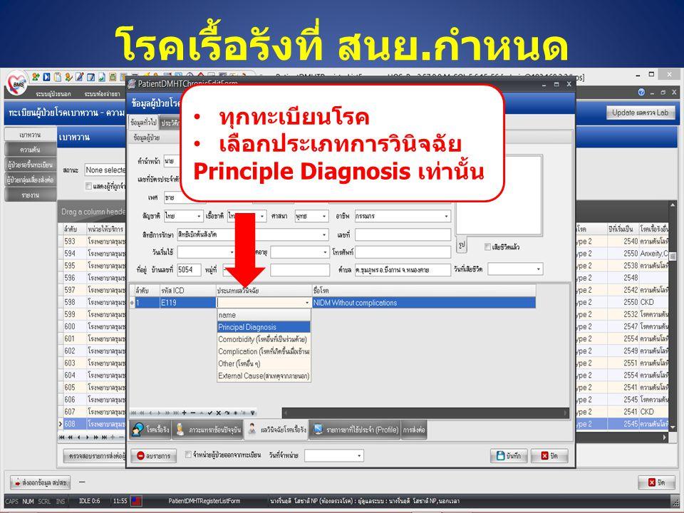โรคเรื้อรังที่ สนย.กำหนด ทุกทะเบียนโรค เลือกประเภทการวินิจฉัย Principle Diagnosis เท่านั้น
