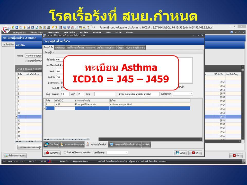 โรคเรื้อรังที่ สนย.กำหนด ทะเบียน Asthma ICD10 = J45 – J459