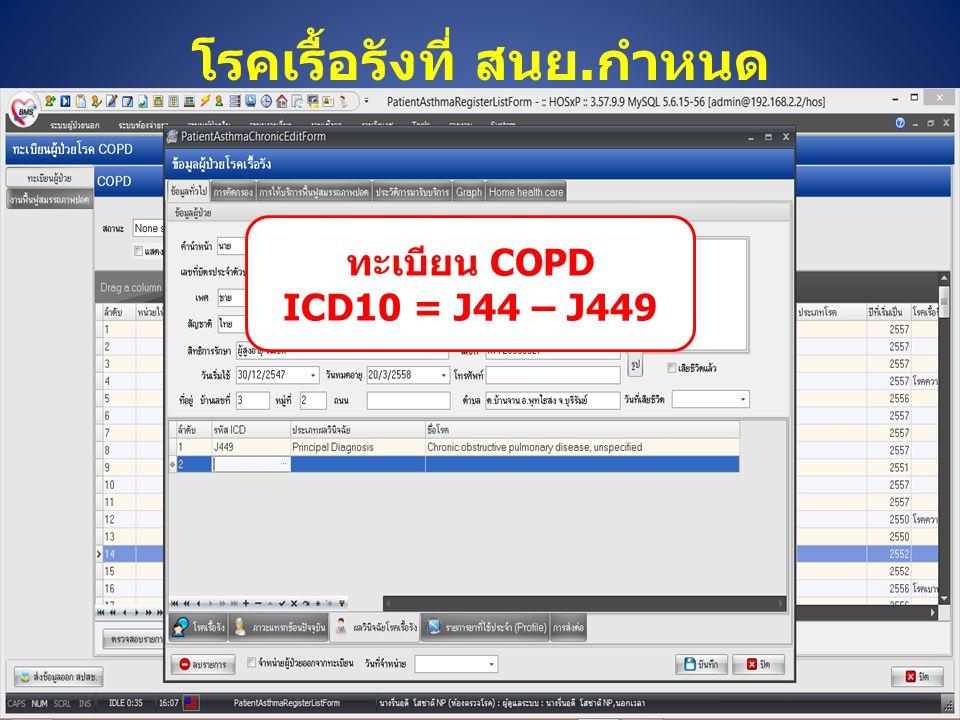 โรคเรื้อรังที่ สนย.กำหนด ทะเบียน COPD ICD10 = J44 – J449