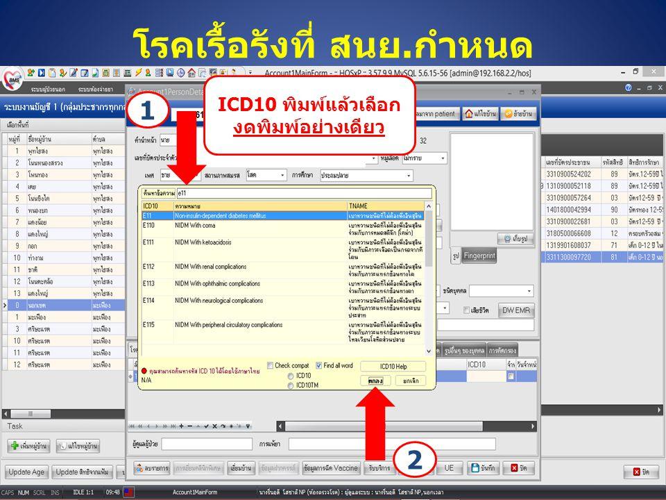 โรคเรื้อรังที่ สนย.กำหนด ICD10 พิมพ์แล้วเลือก งดพิมพ์อย่างเดียว 1 2