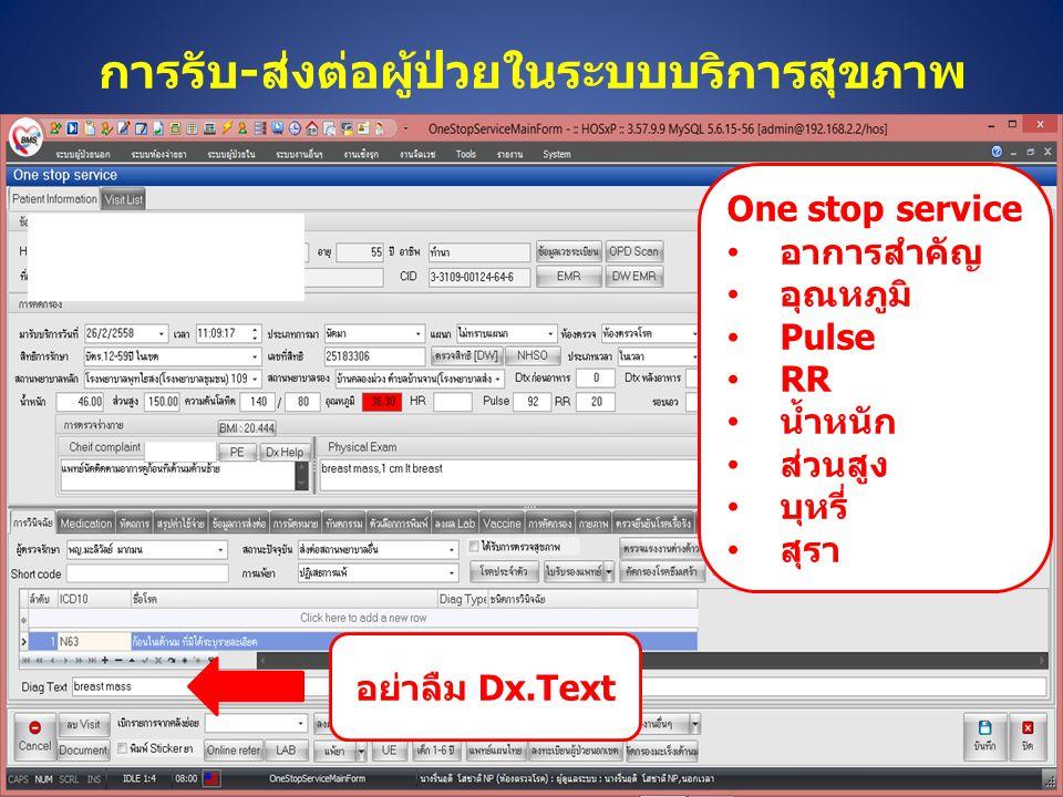 การรับ-ส่งต่อผู้ป่วยในระบบบริการสุขภาพ One stop service อาการสำคัญ อุณหภูมิ Pulse RR น้ำหนัก ส่วนสูง บุหรี่ สุรา อย่าลืม Dx.Text