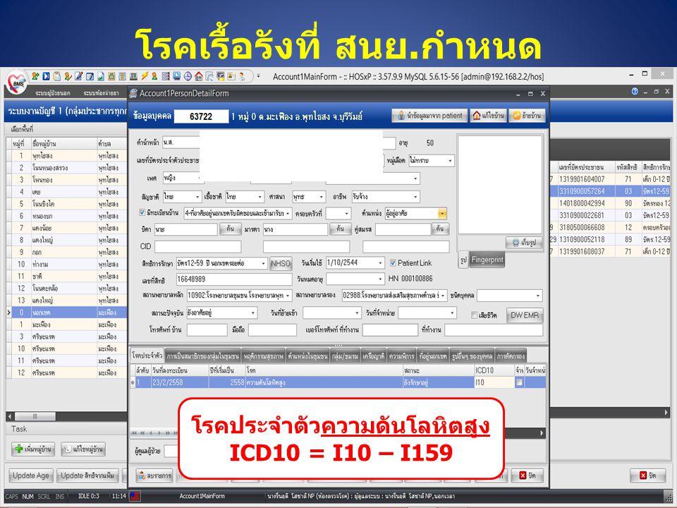 โรคเรื้อรังที่ สนย.กำหนด โรคประจำตัวความดันโลหิตสูง ICD10 = I10 – I159