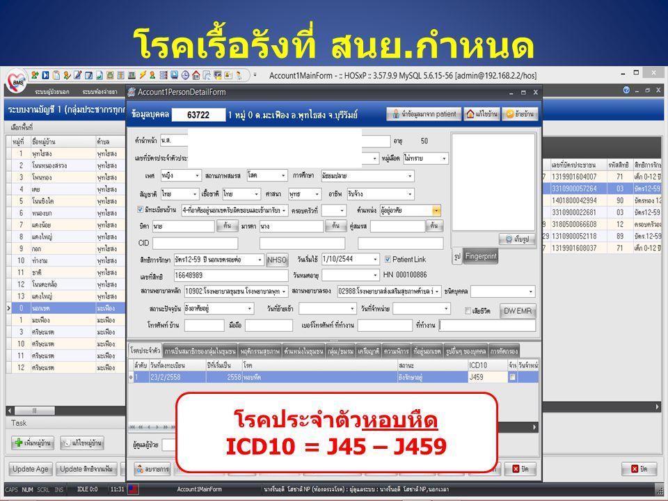 โรคเรื้อรังที่ สนย.กำหนด โรคประจำตัวหอบหืด ICD10 = J45 – J459