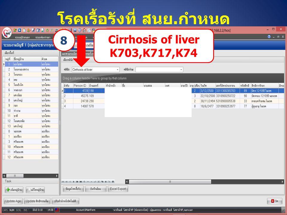 โรคเรื้อรังที่ สนย.กำหนด Cirrhosis of liver K703,K717,K74 8