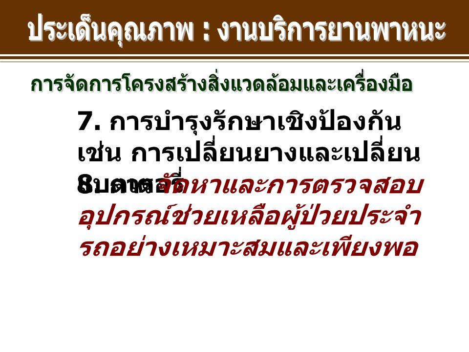 7. การบำรุงรักษาเชิงป้องกัน เช่น การเปลี่ยนยางและเปลี่ยน แบตเตอรี่ 8.