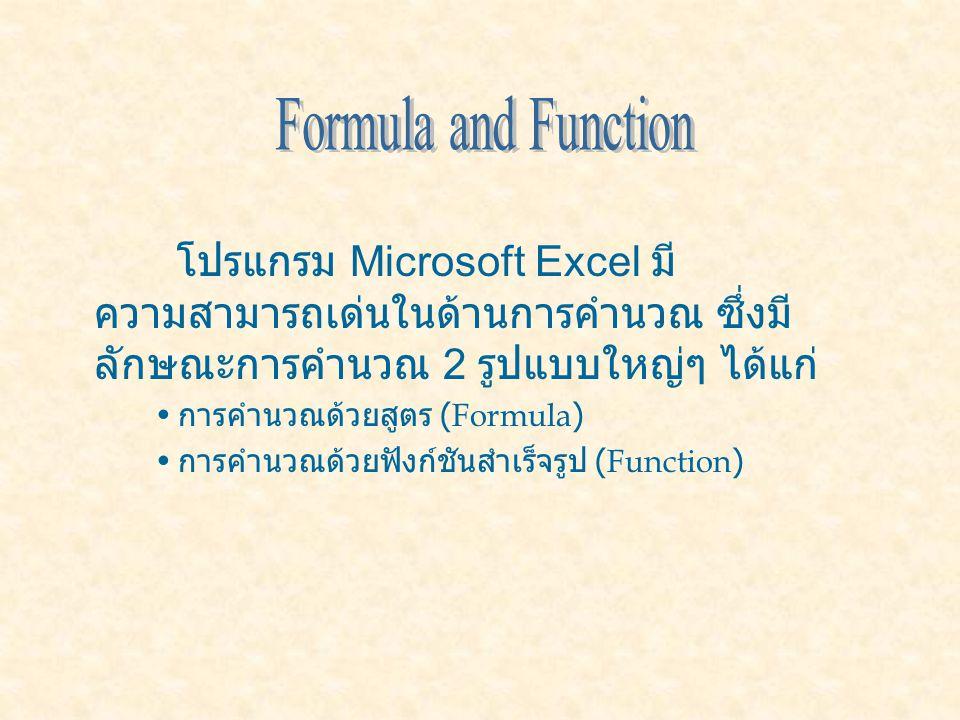 โปรแกรม Microsoft Excel มี ความสามารถเด่นในด้านการคำนวณ ซึ่งมี ลักษณะการคำนวณ 2 รูปแบบใหญ่ๆ ได้แก่ การคำนวณด้วยสูตร (Formula) การคำนวณด้วยฟังก์ชันสำเร็จรูป (Function)