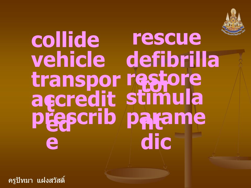 ครูปัทมา แฝงสวัสดิ์ collide vehicle transpor t accredit ed prescrib e rescue defibrilla tor restore stimula nt parame dic