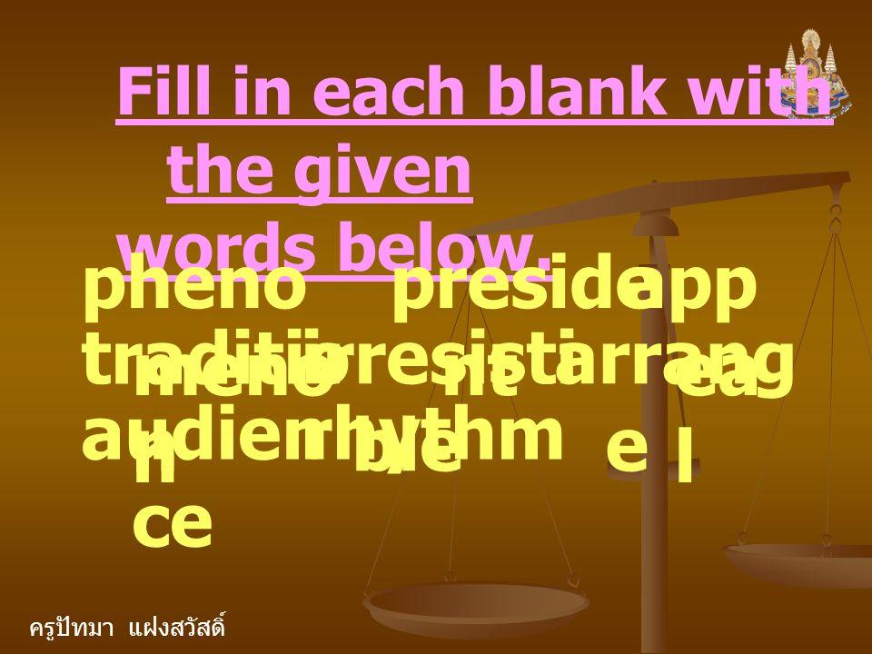 ครูปัทมา แฝงสวัสดิ์ Fill in each blank with the given words below.