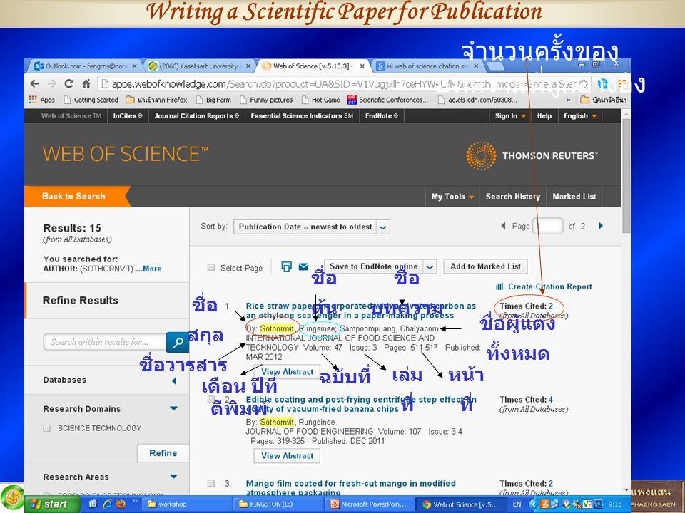 Writing a Scientific Paper for Publication จำนวนครั้งของ บทความที่ถูกอ้างอิง ชื่อ สกุล ชื่อ ต้น ชื่อผู้แต่ง ทั้งหมด ชื่อ บทความ ชื่อวารสาร ฉบับที่ เล่ม ที่ หน้า ที่ เดือน ปีที่ ตีพิมพ์