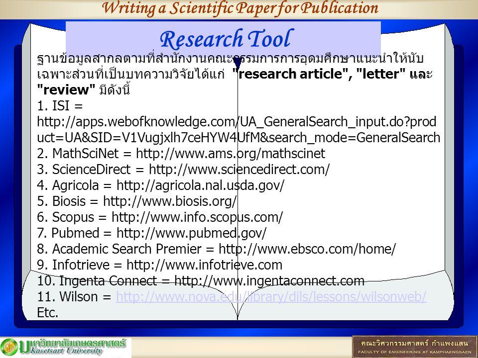 Writing a Scientific Paper for Publication Research Tool ฐานข้อมูลสากลตามที่สำนักงานคณะกรรมการการอุดมศึกษาแนะนำให้นับ เฉพาะส่วนที่เป็นบทความวิจัยได้แก่ research article , letter และ review มีดังนี้ 1.