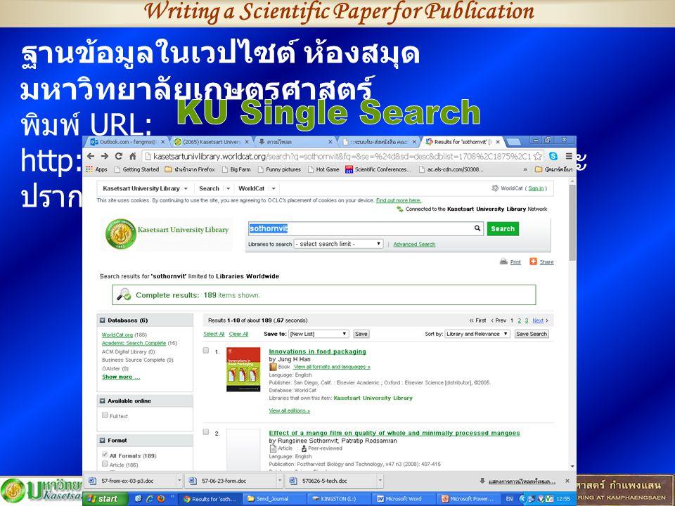 ฐานข้อมูลในเวปไซต์ ห้องสมุด มหาวิทยาลัยเกษตรศาสตร์ พิมพ์ URL: http://kasetsartunivlibrary.worldcat.org/ จะ ปรากฏหน้าจอดังนี้