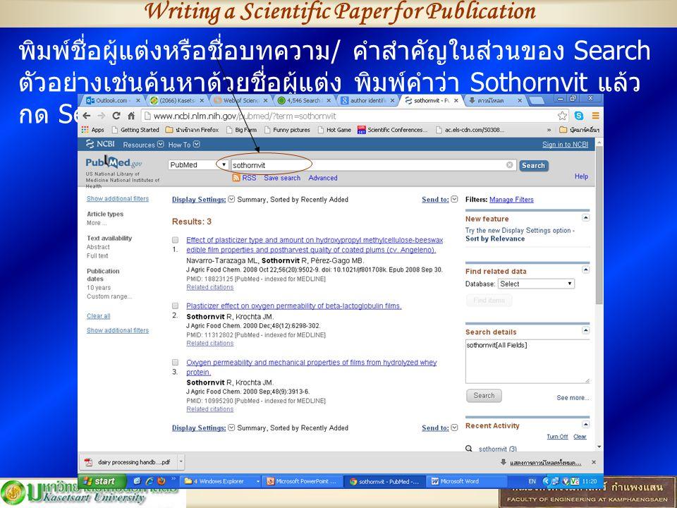 พิมพ์ชื่อผู้แต่งหรือชื่อบทความ / คำสำคัญในส่วนของ Search ตัวอย่างเช่นค้นหาด้วยชื่อผู้แต่ง พิมพ์คำว่า Sothornvit แล้ว กด Search ดังนี้