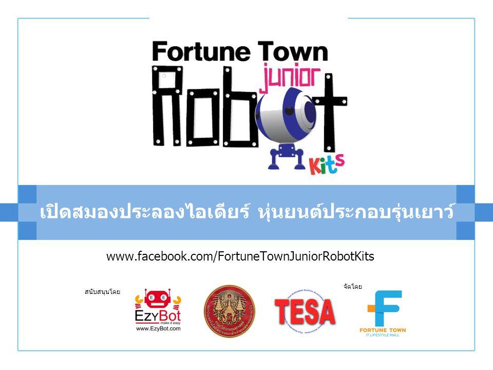 เปิดสมองประลองไอเดียร์ หุ่นยนต์ประกอบรุ่นเยาว์ สนับสนุนโดย จัดโดย www.facebook.com/FortuneTownJuniorRobotKits
