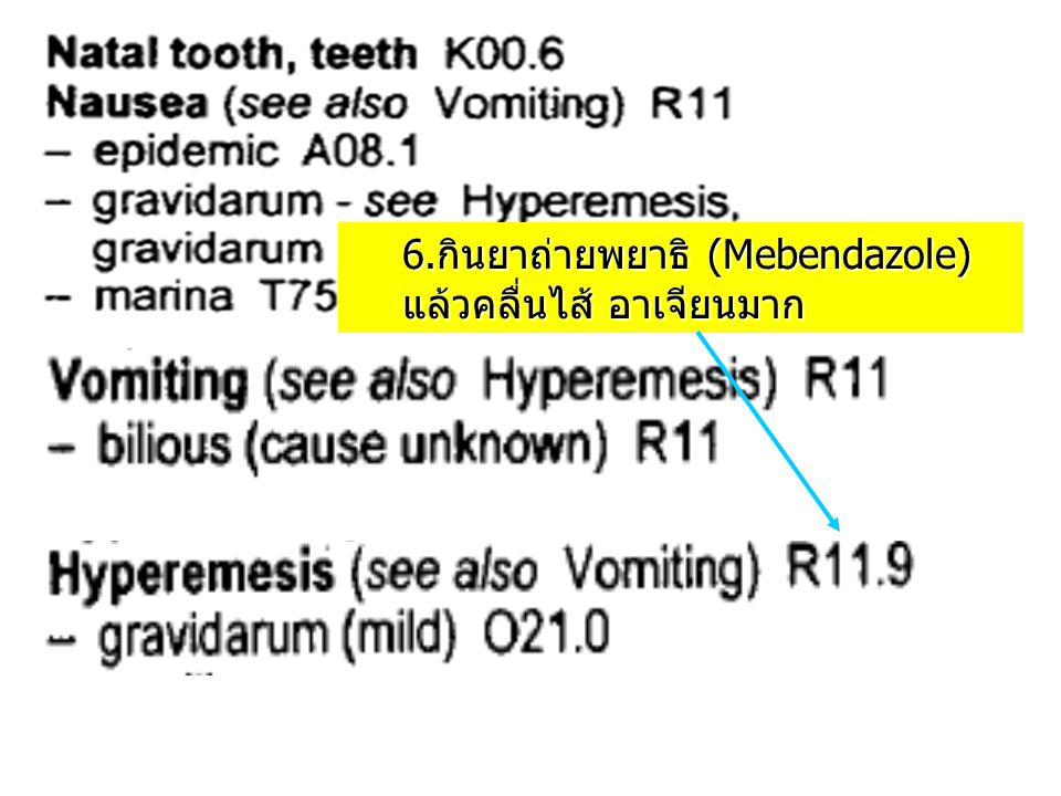 6.กินยาถ่ายพยาธิ (Mebendazole) แล้วคลื่นไส้ อาเจียนมาก