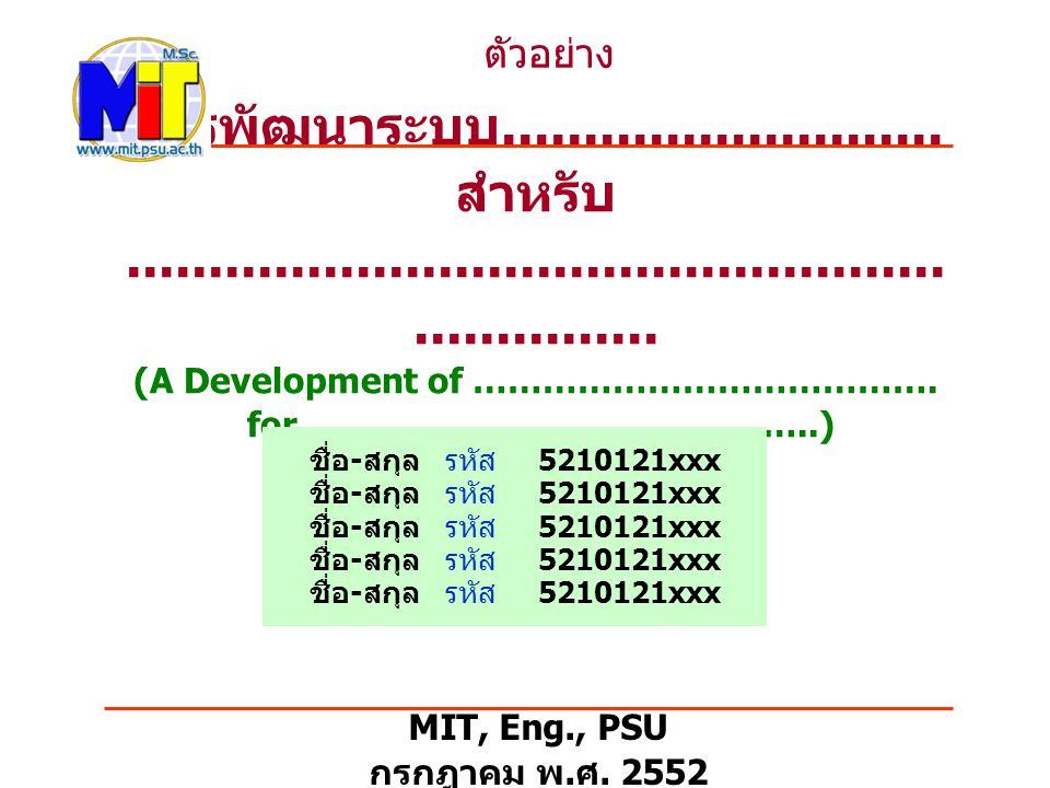 การพัฒนาระบบ........................... สำหรับ................................................................. (A Development of …………………………………. for …