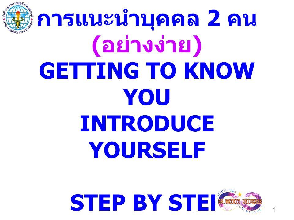 การแนะนำบุคคล 2 คน ( อย่างง่าย ) GETTING TO KNOW YOU INTRODUCE YOURSELF STEP BY STEP 1