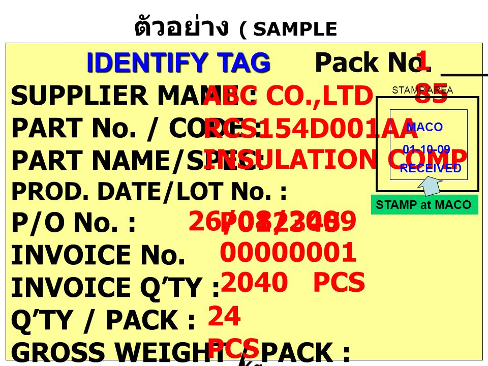 ตัวอย่าง ( SAMPLE ) 13.68 Kg. IDENTIFY TAG SUPPLIER MAME : PART No.