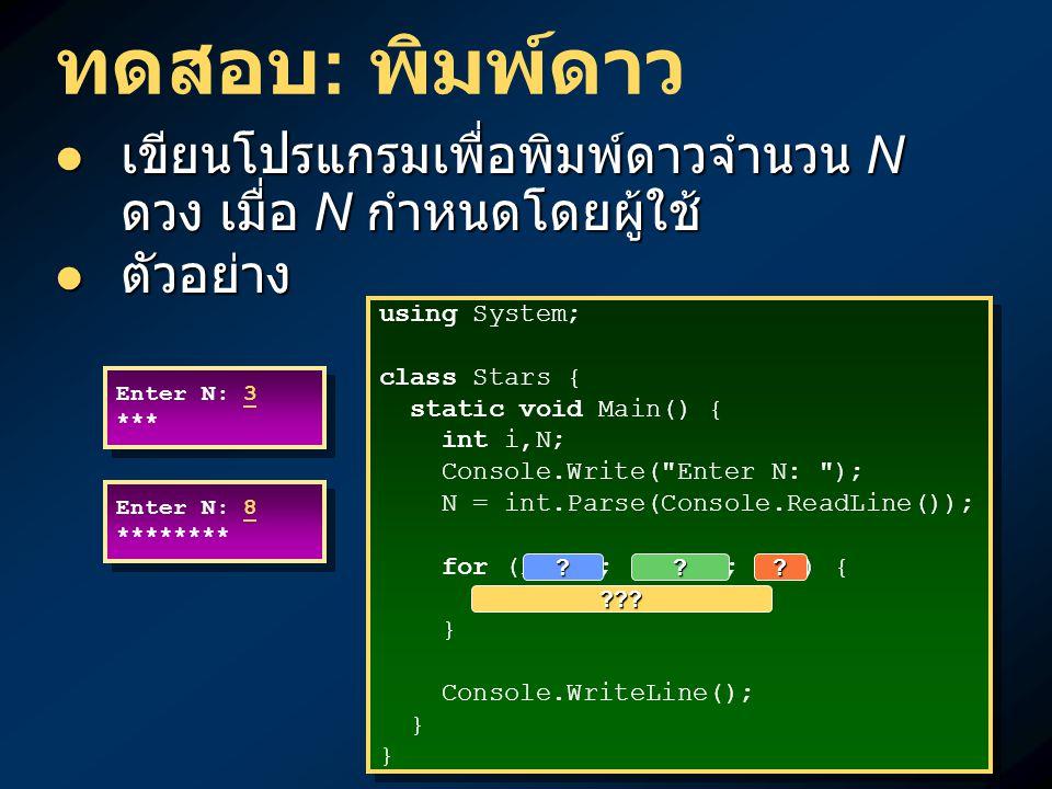 ทดสอบ : พิมพ์ดาว เขียนโปรแกรมเพื่อพิมพ์ดาวจำนวน N ดวง เมื่อ N กำหนดโดยผู้ใช้ เขียนโปรแกรมเพื่อพิมพ์ดาวจำนวน N ดวง เมื่อ N กำหนดโดยผู้ใช้ ตัวอย่าง ตัวอ