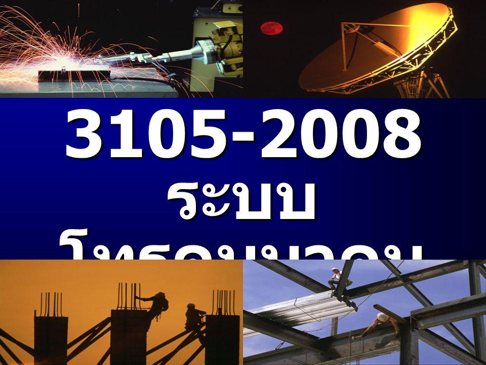 3105-2008 ระบบ โทรคมนาคม