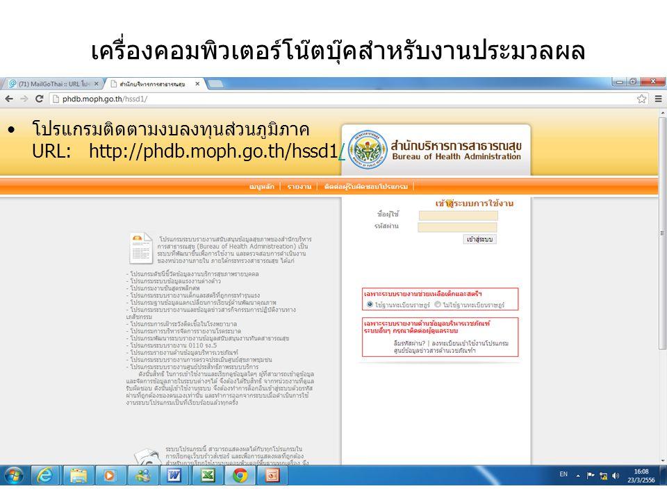 เครื่องคอมพิวเตอร์โน๊ตบุ๊คสำหรับงานประมวลผล โปรแกรมติดตามงบลงทุนส่วนภูมิภาค URL: http://phdb.moph.go.th/hssd1//