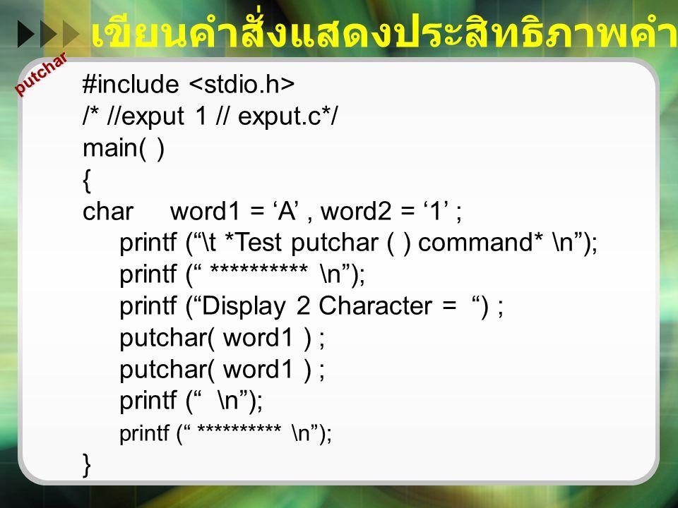 """เขียนคำสั่งแสดงประสิทธิภาพคำสั่ง putchar #include /* //exput 1 // exput.c*/ main( ) { char word1 = 'A', word2 = '1' ; printf (""""\t *Test putchar ( ) co"""