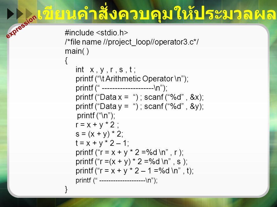 """เขียนคำสั่งควบคุมให้ประมวลผลนิพจน์คณิตศาสตร์ expression #include /*file name //project_loop//operator3.c*/ main( ) { int x, y, r, s, t ; printf (""""\t A"""
