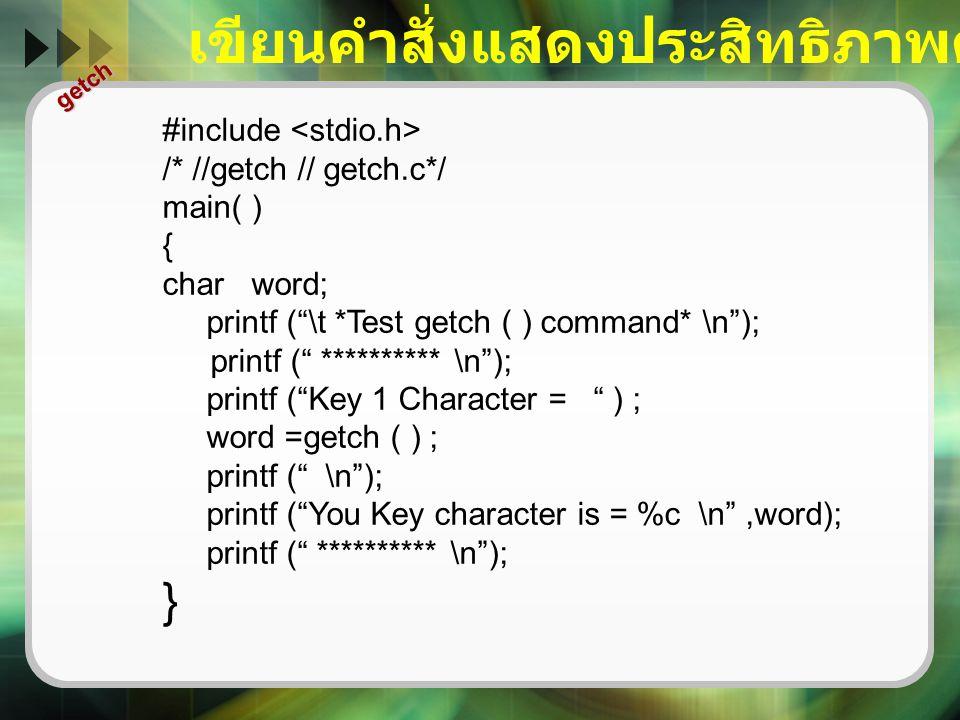 """เขียนคำสั่งแสดงประสิทธิภาพคำสั่ง getch ( )getch #include /* //getch // getch.c*/ main( ) { char word; printf (""""\t *Test getch ( ) command* \n""""); print"""